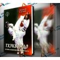 """Книга """" Тхэквондо -основы олимпийского спаринга"""""""